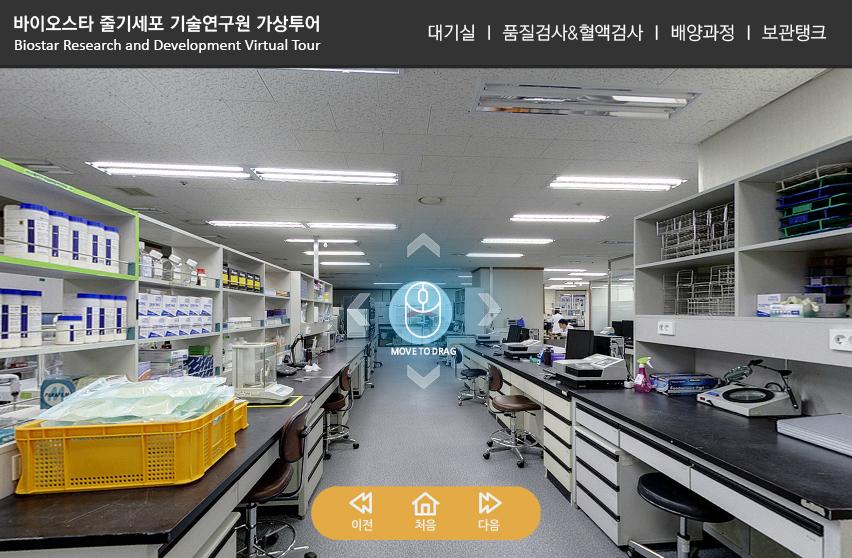 바이오스타줄기세포기술연구원가상투어