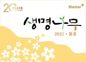 바이오스타 생명나무 2021 봄호