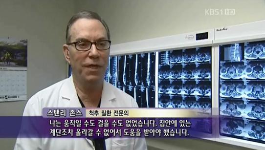 손목과 무릎 등의 심한 통증으로 스테로이드제인 코티손 복용량이 늘어나 약물 부작용까지 겪게 된 미국인 외과의사인 스탠리 존스(미국 휴스턴, 외과 전문의)는 줄기세포를 투여 받은 후, 증상이 개선되어 이제는 장시간의 수술도 집도할 수 있게 되었고 스테로이드와 면역억제제(methotrexate)를 완전히 끊게 되었다. (별첨1. 임상사례 6.5)